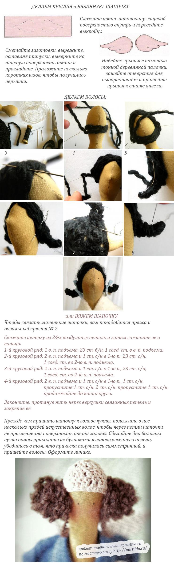 Тильда. Как сделать волосы, шапочку и крылья