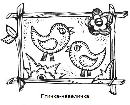 Что понадобится на мастер-класс игрушки из фетра «Птичка-невеличка»