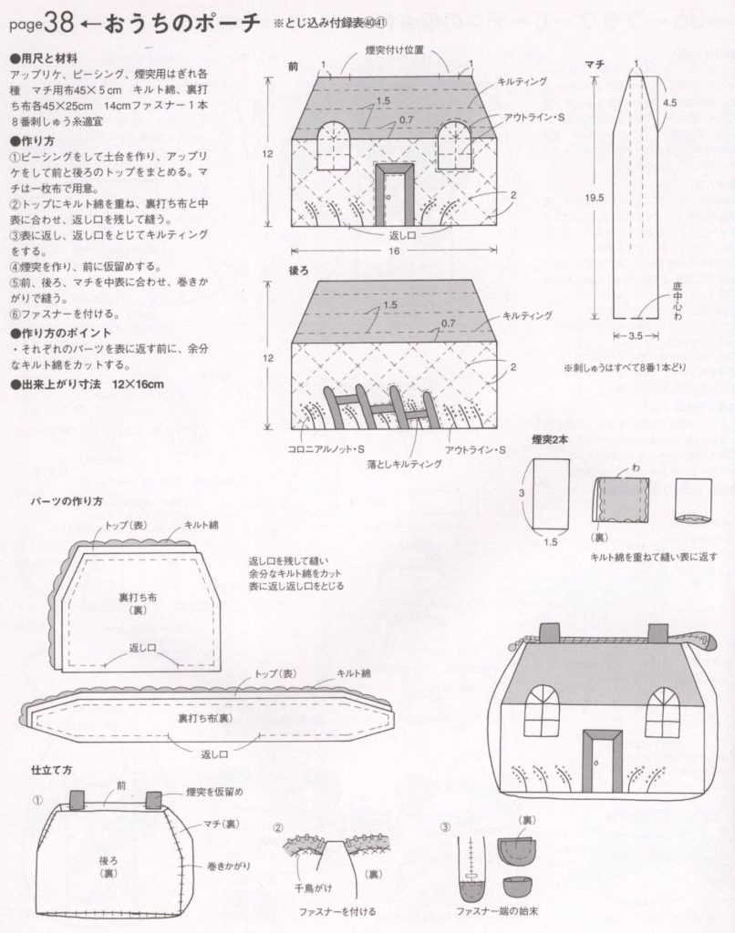 Схема японский пэчворк