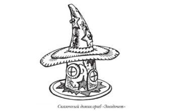 Сказочный домик-гриб «Звездочет»