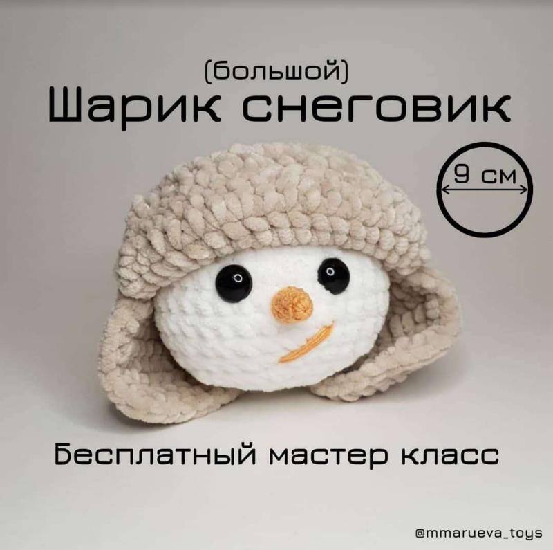 Мастер-класс по вязанию шарика снеговика